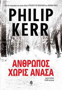 Philip Kerr: Τα Public αποχαιρετούν έναν μεγάλο συγγραφέα.