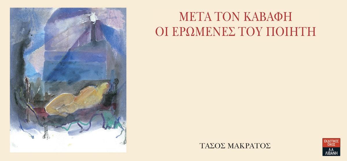 Ο Τάσος Μακράτος παρουσιάζει το βιβλίο του @ Public Συντάγματος