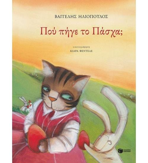 Little readers: 10 παιδικά βιβλία που θα λατρέψουν τα παιδιά!