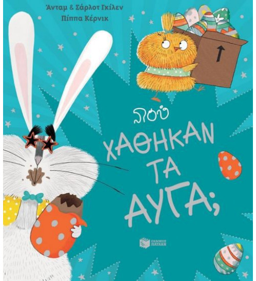 Little readers: 10 παιδικά βιβλία που θα λατρέψουν τα παιδιά!