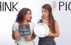 Γνωρίστε τις Think Pig με βιβλίο και Stand-Up @ Public Café Συντάγματος