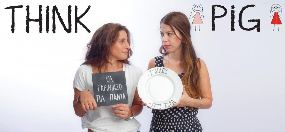 Ο Θεοδόσης Πελεγρίνης παρουσιάζει @ Public Café Συντάγματος