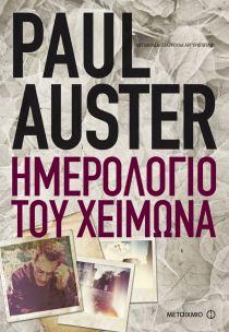 """""""4,3,2,1"""": το εθιστικό έπος του Paul Auster έφτασε στα Public!"""