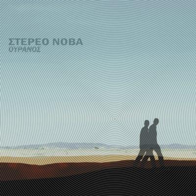 Στέρεο Νόβα, 20 χρόνια μετά: ο μύθος δεν τελείωσε