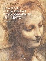 Παγκόσμια Ημέρα Τέχνης: Ο πολυμήχανος Λεονάρντο ντα Βίντσι