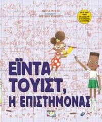 Όταν τα κορίτσια θέλουν: τα ξεχωριστά βιβλία της Andrea Beaty – Οι νικητές του διαγωνισμού