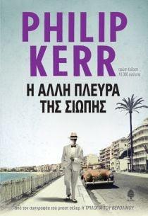 Greeks Bearing Gifts: Το κύκνειο άσμα του Philip Kerr είναι στα Public!