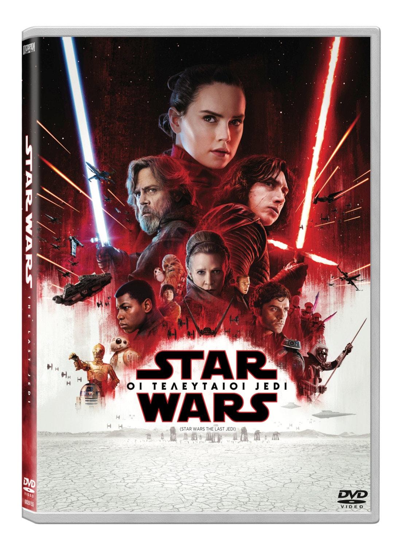 Ξαναδές τους τελευταίους Jedi – Ποιοι κερδίζουν τα δώρα!