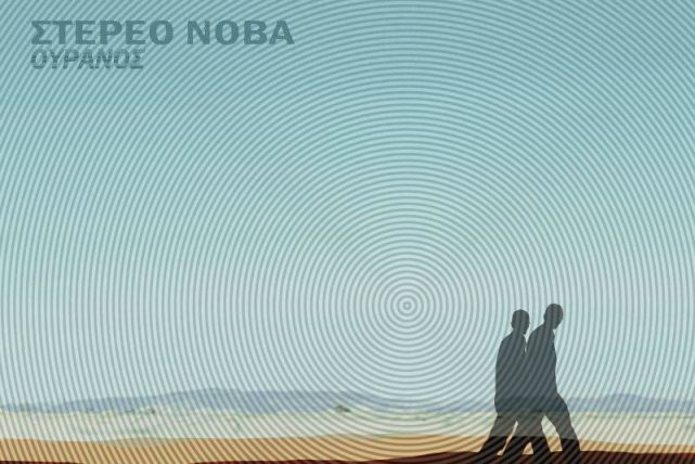 H επιστροφή των Στέρεο Νόβα: το μουσικό γεγονός της χρονιάς