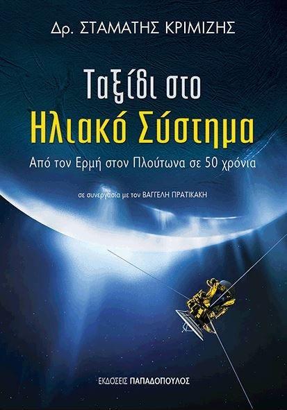 Διακρίσεις στα Ελληνικά βραβεία IBBY