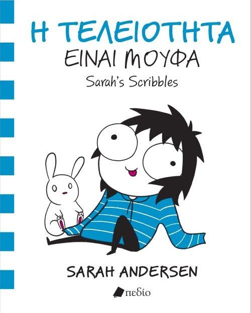 Sarah's Scribbles: Οι νικητές του διαγωνισμού!