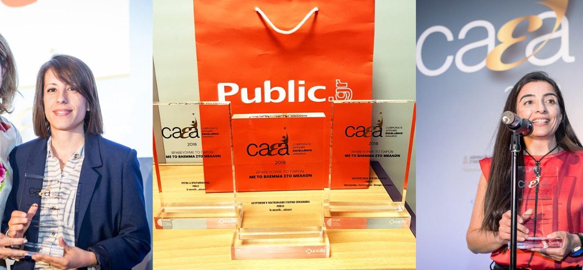 3 διακρίσεις για τα Public στον θεσμό των Corporate Affairs Excellence Awards
