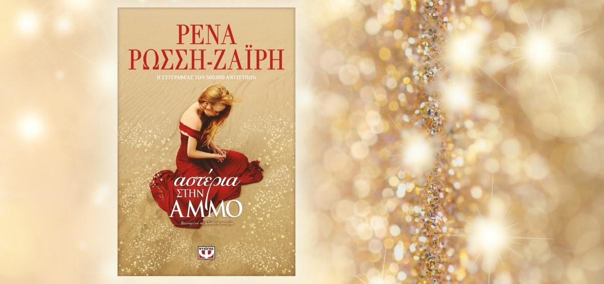 """""""Αστέρια στην άμμο"""" της Ρένας Ρώσση – Ζαΐρη: μια αληθινή ιστορία ζωής – κερδίστε δύο αντίτυπα!"""