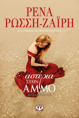 Αστέρια στην άμμο της Ρένας Ρώσση - Ζαΐρη: μια αληθινή ιστορία ζωής - κερδίστε δύο αντίτυπα!