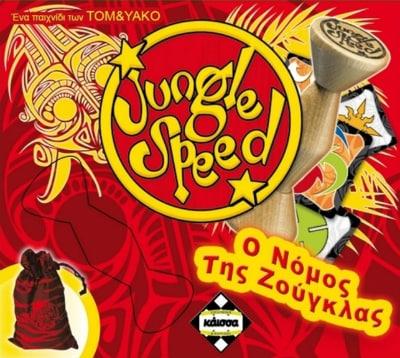 Παίξαμε και σας προτείνουμε: Jungle Speed