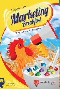 Marketing Breakfast με τον Γιώργο Κιττή @ Public Συντάγματος