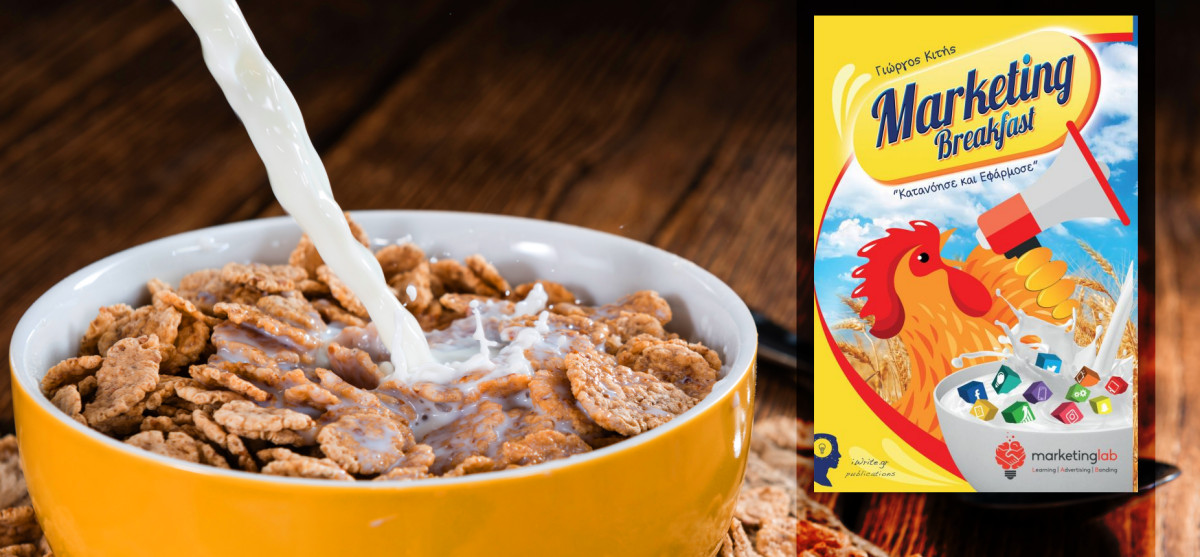 «Marketing Breakfast» με τον Γιώργο Κιττή @ Public Συντάγματος