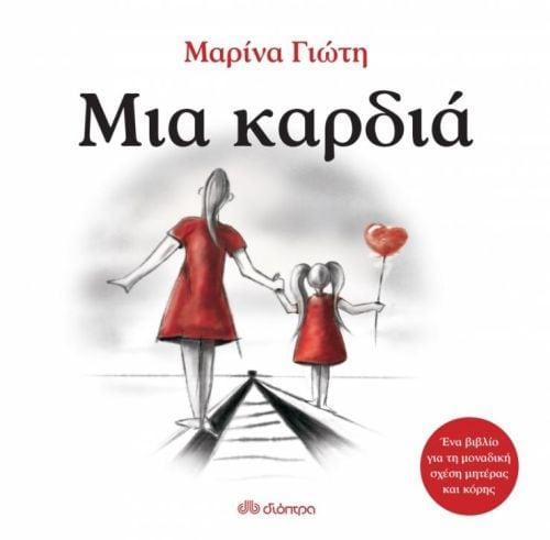 Μια καρδιά: το τρυφερό γράμμα της Μαρίνας Γιώτη προς μαμάδες και κόρες - Οι νικητές του διαγωνισμού!