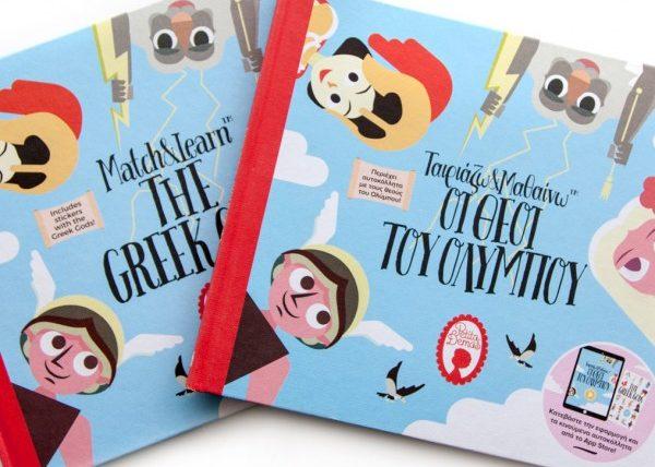 Παιδικά βιβλία Petita Demas: η διαφορετικότητα έχει πλάκα!