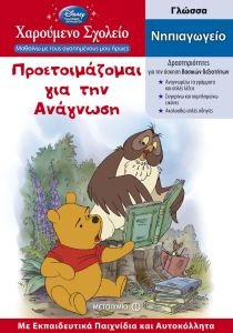 Με κάθε παιχνίδι, παιδικό CD ή DVD, αποκτήστε ένα βιβλίο Disney μόνο με €2!