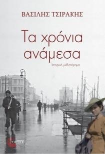 Λογοτεχνικός περίπατος Τα χρόνια ανάμεσα: η Θεσσαλονίκη του μεσοπολέμου @ Public Τσιμισκή