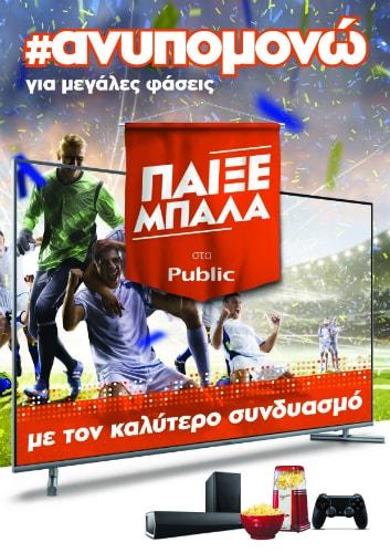 Ανυπομονείς για μεγάλες ποδοσφαιρικές φάσεις; Βρες στα Public την τηλεόραση που σου ταιριάζει!