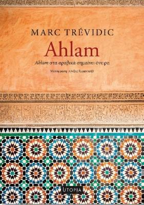 Ahlam στα αραβικά σημαίνει όνειρα