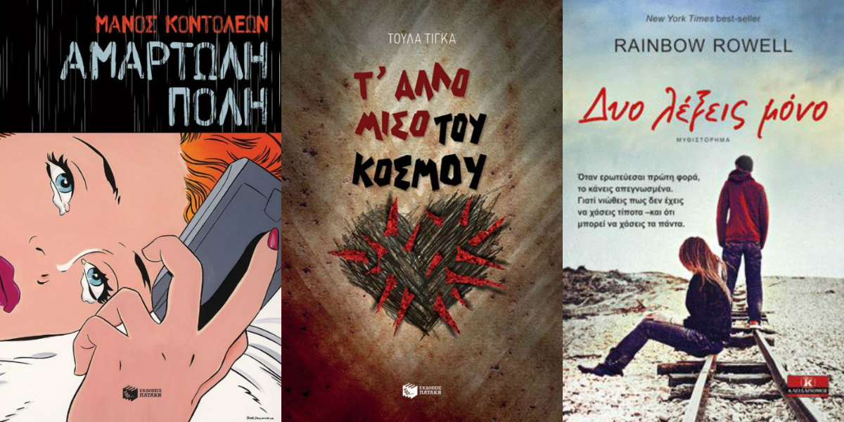 Crossover μυθιστορήματα: γεφυρώνοντας το χάσμα εφηβείας - ενηλικίωσης