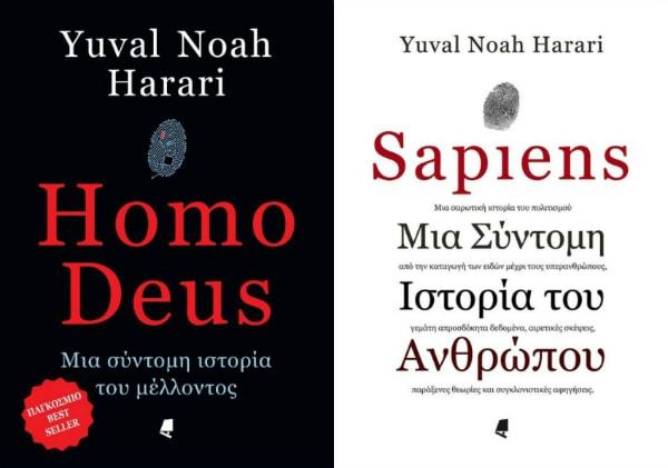 Γιούβαλ Νώε Χαράρι, «Sapiens», «Homo deus», εκδόσεις Αλεξάνδρεια