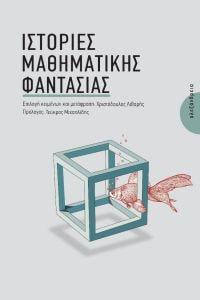 Οι Ιστορίες μαθηματικής φαντασίας έρχονται @ Public Τσιμισκή