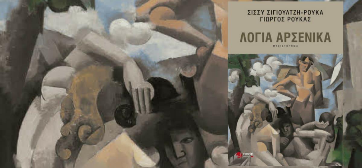 «Ζιακ, η έκλειψη» του Γιάννη Χατζηγεωργίου έρχεται @ Public Ηρακλείου