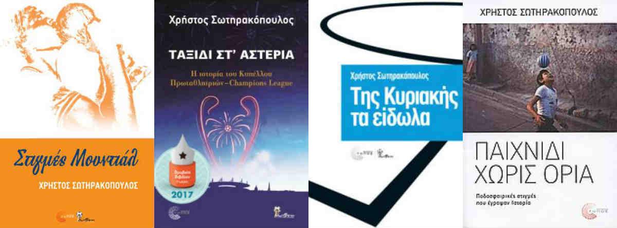 Ο Χρήστος Σωτηρακόπουλος θυμάται Στιγμές Μουντιάλ @ Public Πάτρας