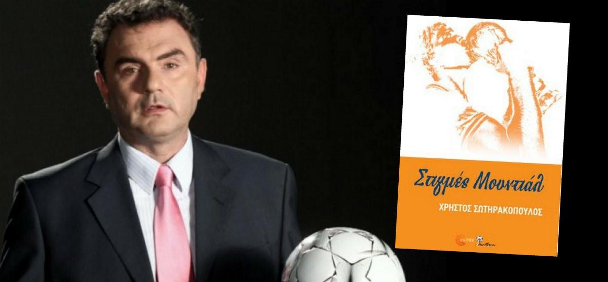 Ο Χρήστος Σωτηρακόπουλος θυμάται «Στιγμές Μουντιάλ» @ Public Πάτρας