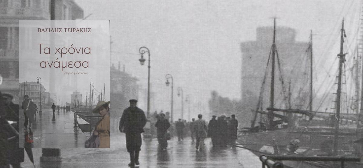 Λογοτεχνικός περίπατος «Τα χρόνια ανάμεσα: η Θεσσαλονίκη του μεσοπολέμου» @ Public Τσιμισκή