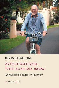 Ίρβιν Γιάλομ - Ένας ογδονταπεντάρης που αισθάνεται νέος!