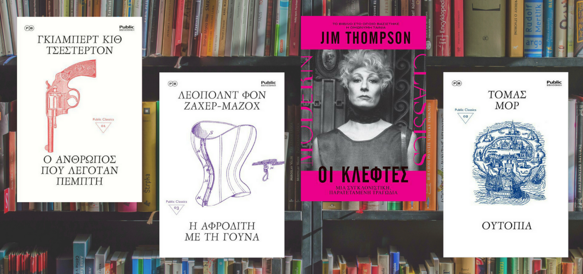Public Βιβλιοθήκη: Αγαπημένα έργα παίρνουν ξανά ζωή συγκινώντας τους πιο απαιτητικούς αναγνώστες