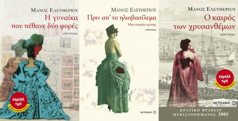 Τα Public αποχαιρετούν τον σπουδαίο λογοτέχνη Μάνο Ελευθερίου