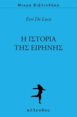 Η ιστορία της Ειρήνης: Ο Έρι Ντε Λούκα στην Ελλάδα, για την Ελλάδα