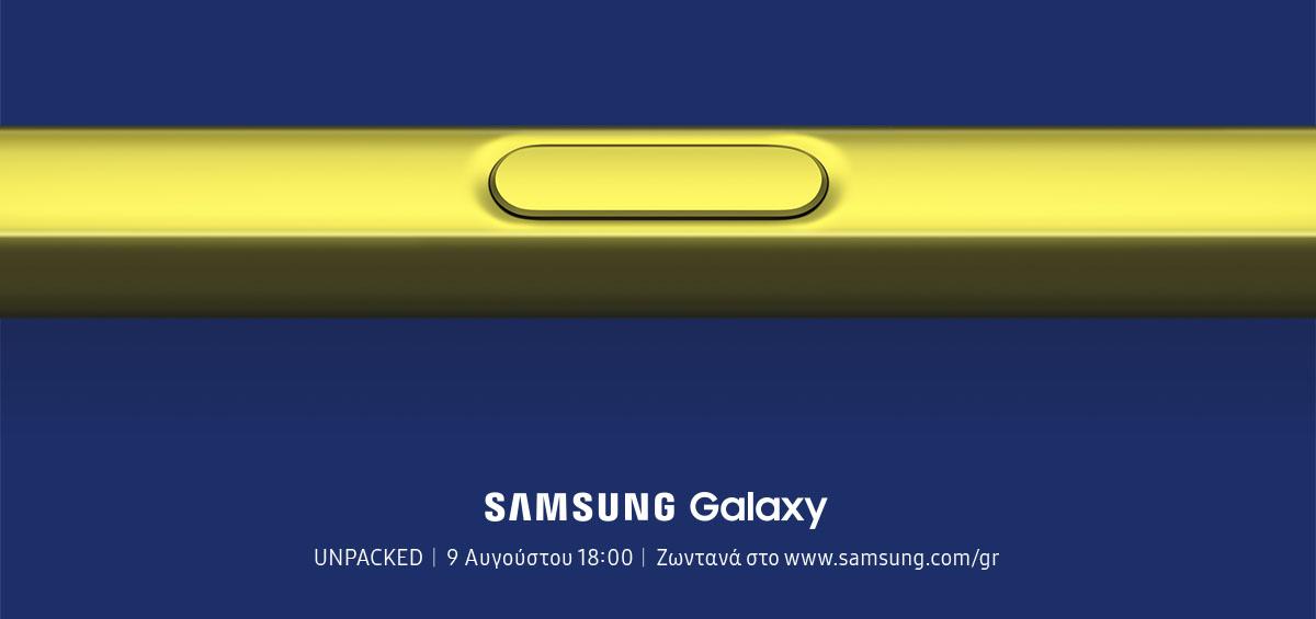 Samsung: Κάτι νέο ετοιμάζει στις 9 Αυγούστου!