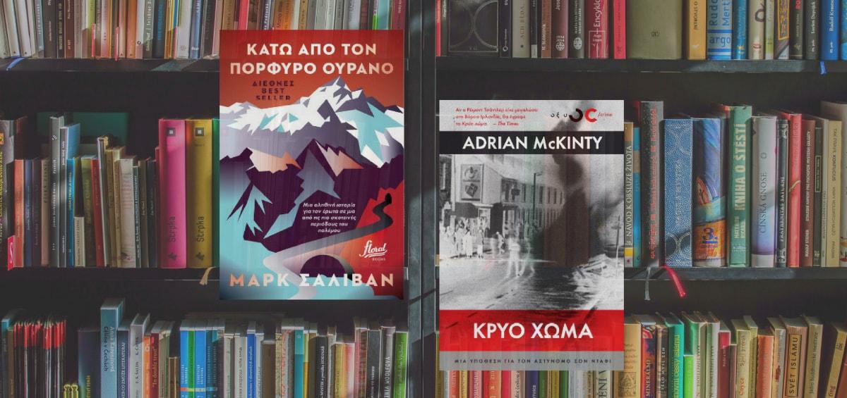 Summer readers: Δύο ολοκαίνουργια βιβλία για τη βαλίτσα των διακοπών σου