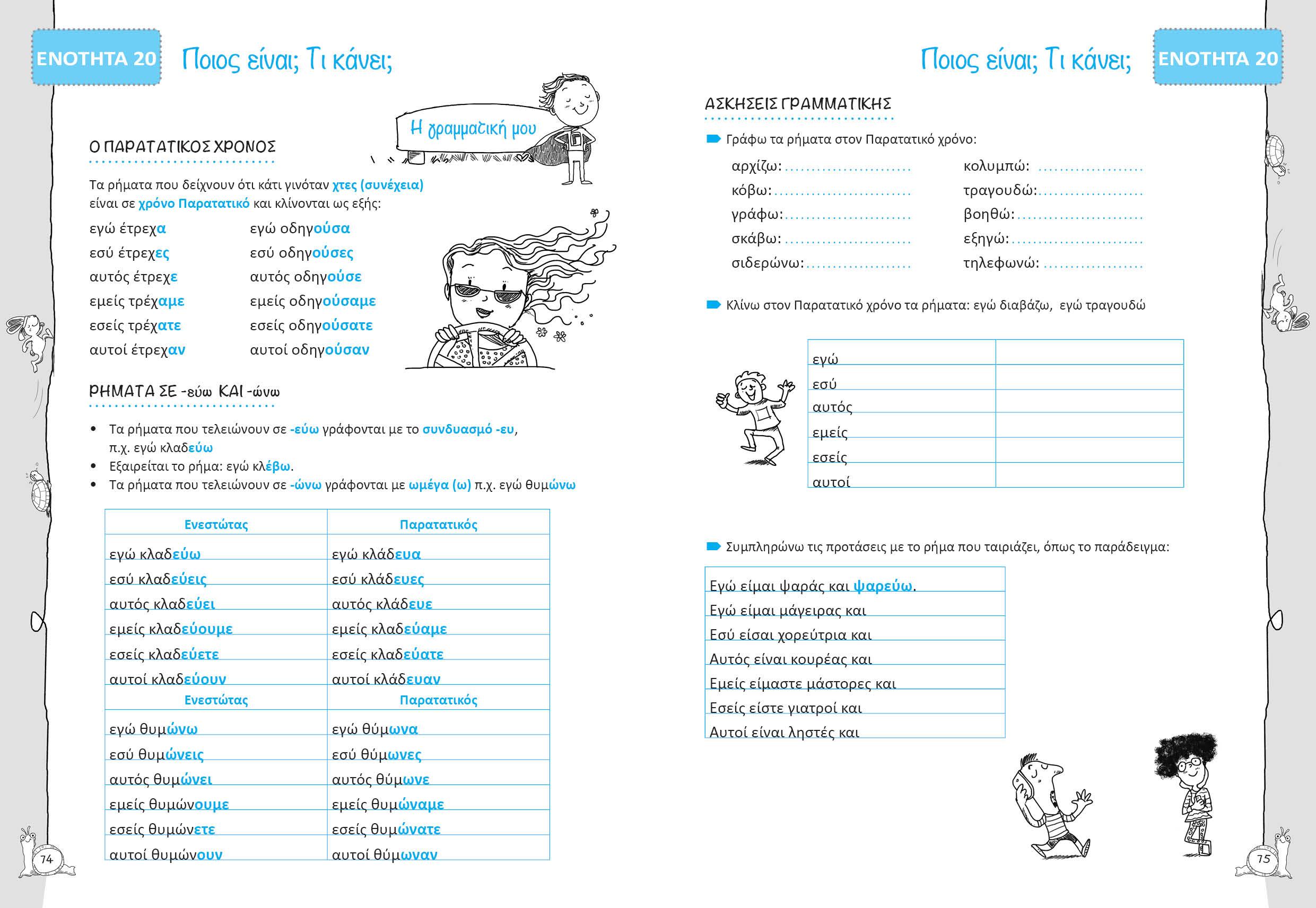 Μπλε Bιβλιοτετράδια - Γνώση και παιχνίδι για παιδιά Α΄ & Β΄ Δημοτικού! - Οι νικητές του διαγωνισμού