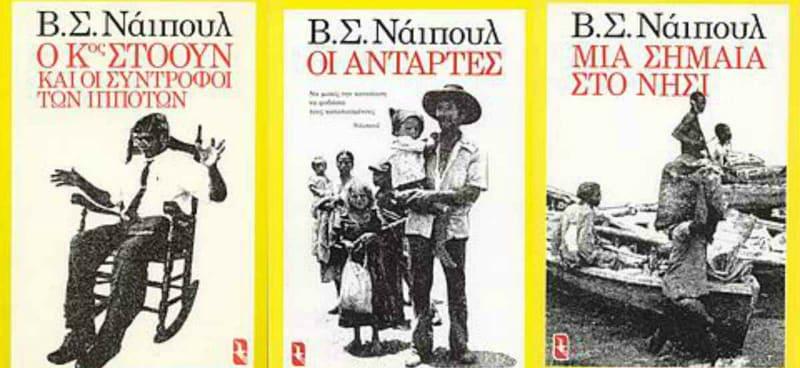 Τα Public αποχαιρετούν τον νομπελίστα συγγραφέα Β. Σ. Νάιπολ