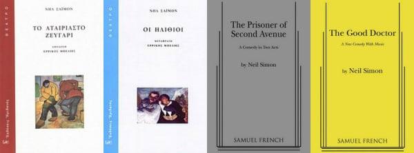 Το Public αποχαιρετά τον σπουδαίο θεατρικό συγγραφεά Νιλ Σάιμον