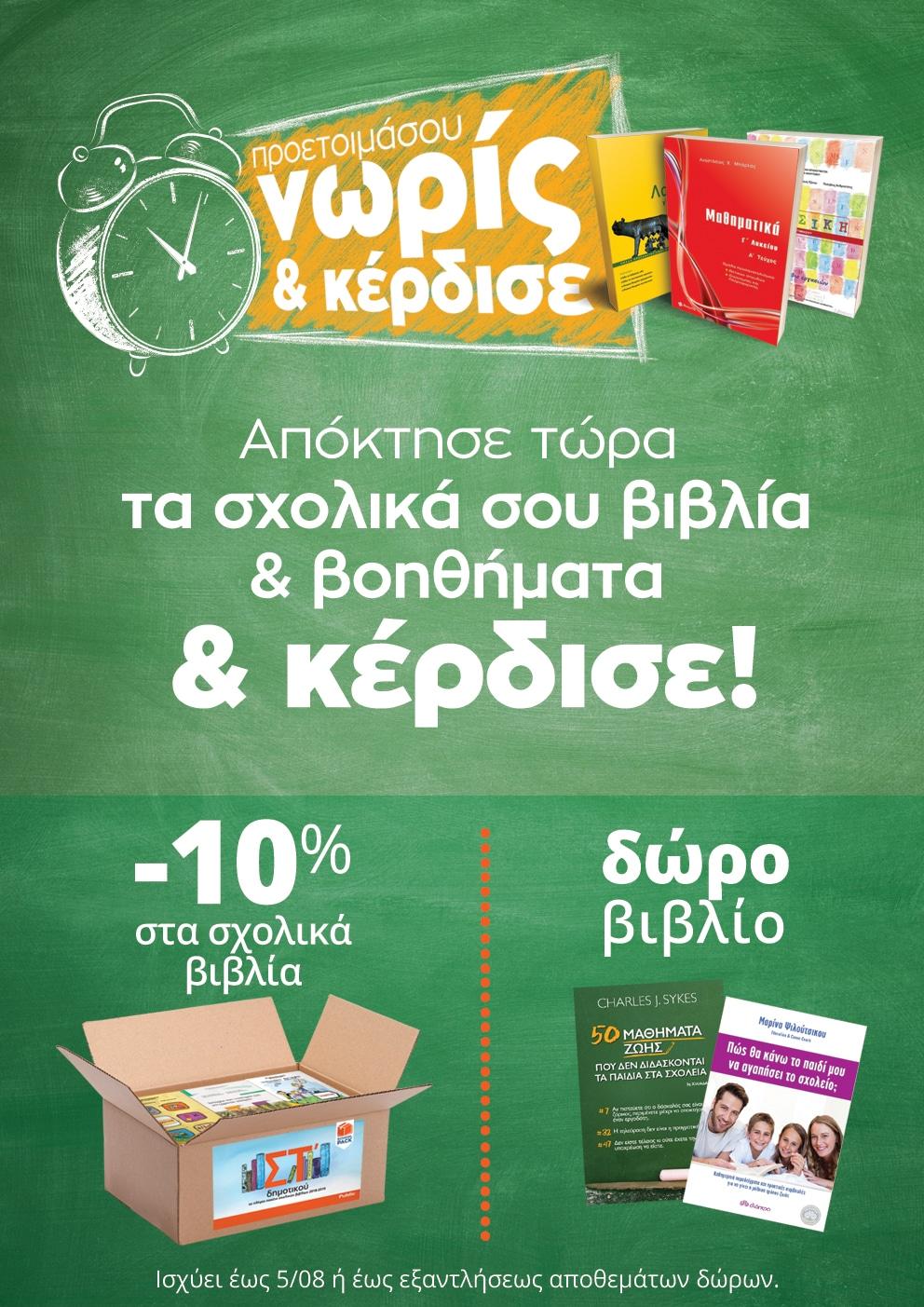 Αγόρασε από νωρίς τα σχολικά σου στο Public και επωφελήσου από τις προσφορές!