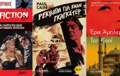 Noir λογοτεχνία: Οι σπουδαίες αφίξεις της Public Βιβλιοθήκης