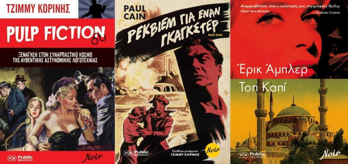 Ξένοι συγγραφείς έρχονται στo Public με νέες κυκλοφορίες