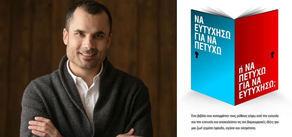 «Να ευτυχήσω για να πετύχω ή να πετύχω για να ευτυχήσω;» του Νικόλα Σμυρνάκη @ Public Συντάγματος