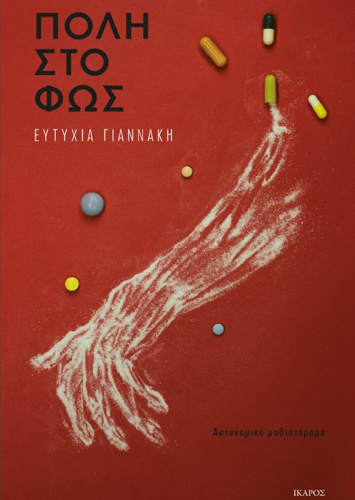 Η Ευτυχία Γιαννάκη παρουσιάζει το νέο της βιβλίο Πόλη στο φως @ Public Σερρών