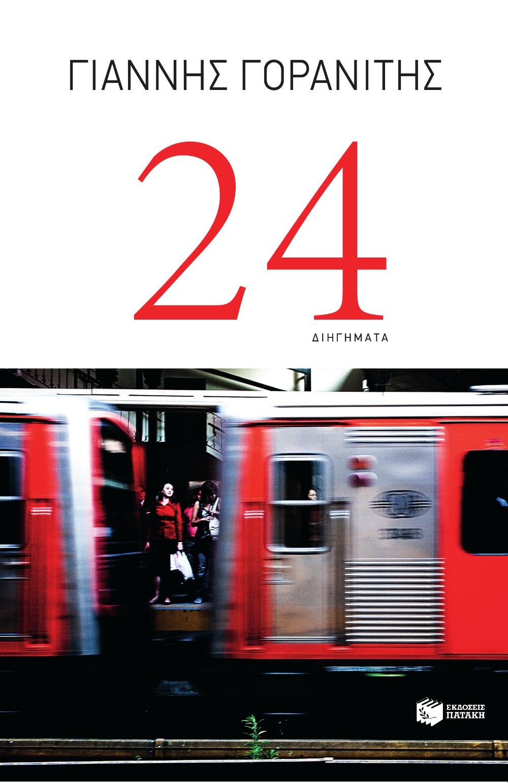 24 του Γιάννη Γορανίτη – Το Ταξίδι τώρα ξεκινάει