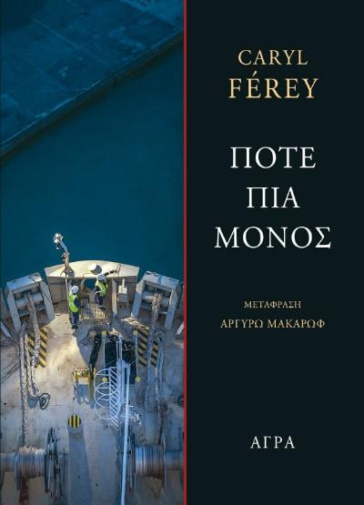 Ο Καρύλ Φερέ, η Αστυπάλαια, οι διακινητές και ο έλληνας εκδότης